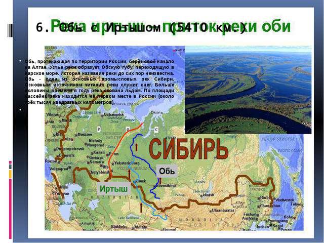 6.Обь с Иртышом (5410 км.) Обь, протекающая по территории России, берёт своё...