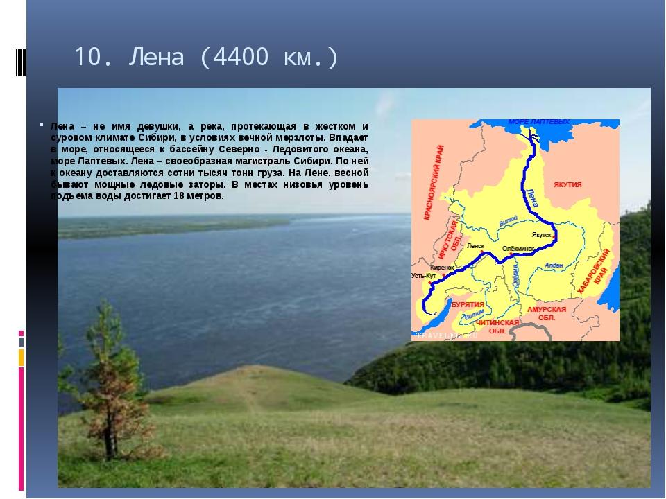 10.Лена (4400 км.) Лена – не имя девушки, а река, протекающая в жестком и су...