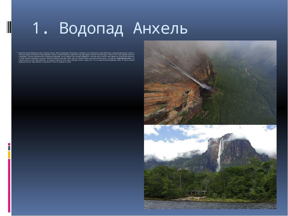 1. Водопад Анхель Самый большой водопад в мире считается Анхель. Высота водоп...