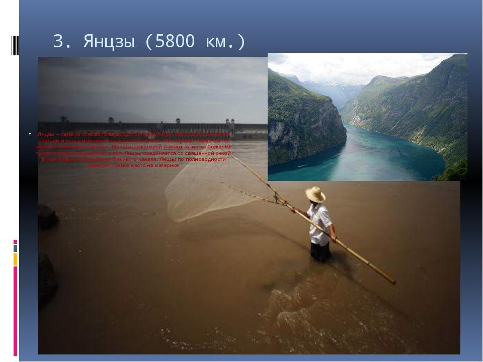 3.Янцзы (5800 км.) Янцзы – одна из основополагающих артерий Китая. Река расп...