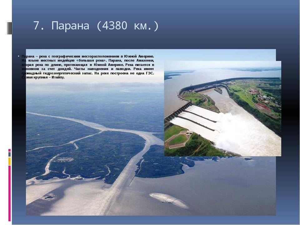 7.Парана (4380 км.) Парана – река с географическим месторасположением в Южно...