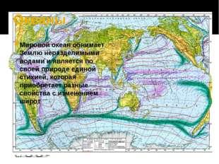 Океаны Мировой океан обнимает Землю неразделимыми водами и является по своей