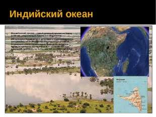 Индийский океан Мозамбикский пролив – самый длинный пролив на Земле (1760 км)