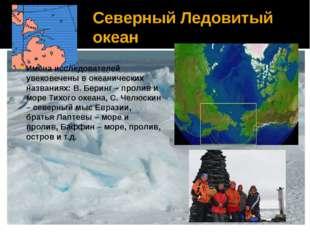 Северный Ледовитый океан Имена исследователей увековечены в океанических назв