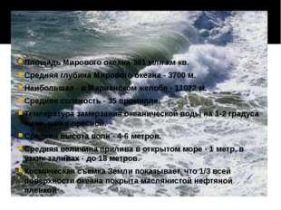Площадь Мирового океана-361 млн км кв. Средняя глубина Мирового океана - 370
