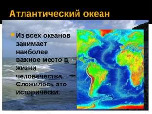 Атлантический океан Из всех океанов занимает наиболее важное место в жизни че