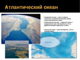 Атлантический океан Средиземное море – одно из первых освоенных человеком вну