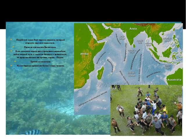 Индийский океан был первым океаном, который открыли первоисследователи. Ране...