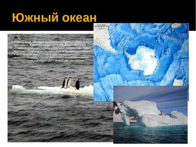 Южный океан Южный океан, акватория, окружающая Антарктиду; южная часть трех о...