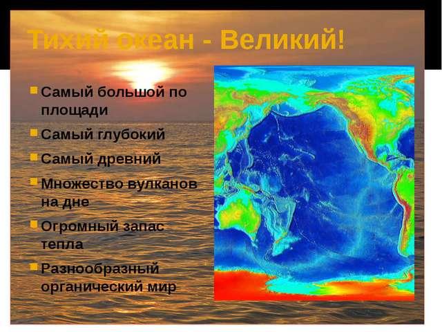 Тихий океан - Великий! Самый большой по площади Самый глубокий Самый древний...