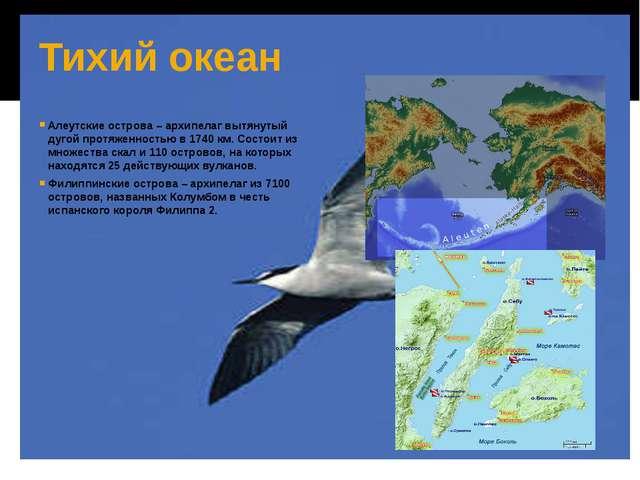 Тихий океан Алеутские острова – архипелаг вытянутый дугой протяженностью в 17...