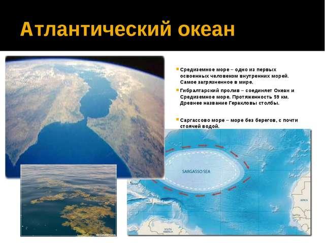 Атлантический океан Средиземное море – одно из первых освоенных человеком вну...