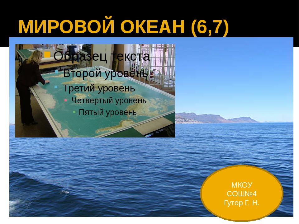 МИРОВОЙ ОКЕАН (6,7) МКОУ СОШ№4 Гутор Г. Н.