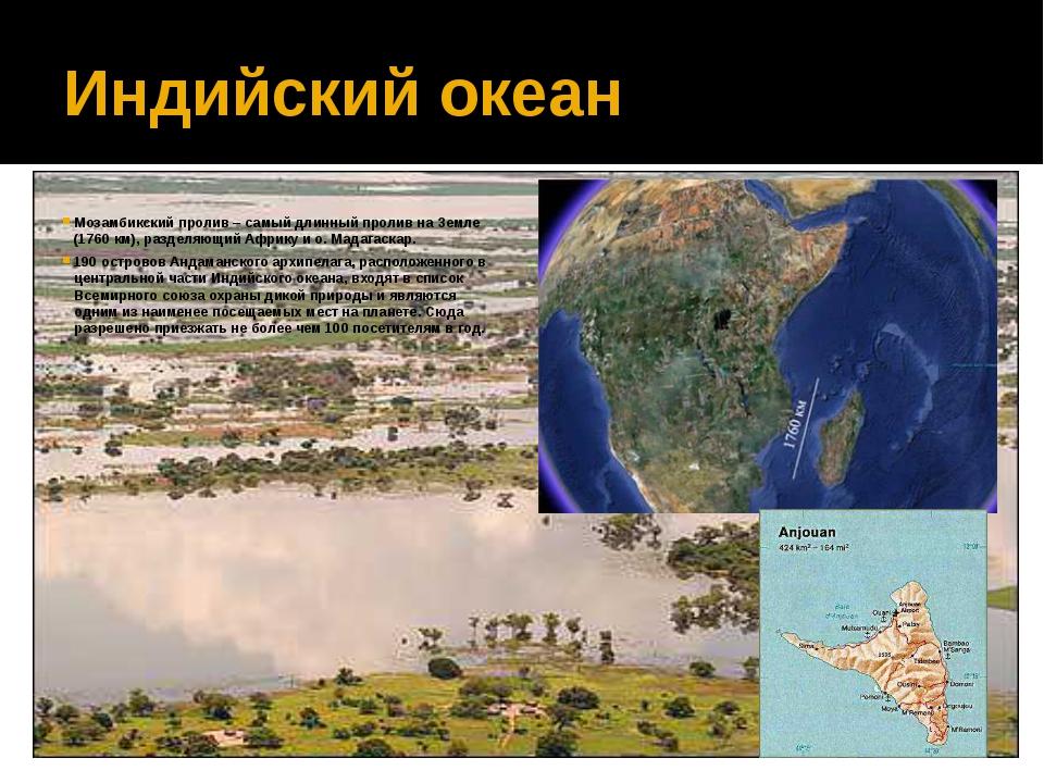 Индийский океан Мозамбикский пролив – самый длинный пролив на Земле (1760 км)...