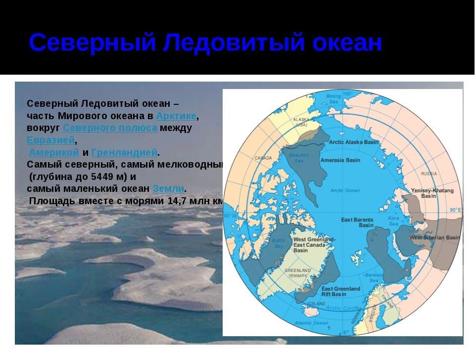Северный Ледовитый океан Северный Ледовитый океан – часть Мирового океана в А...