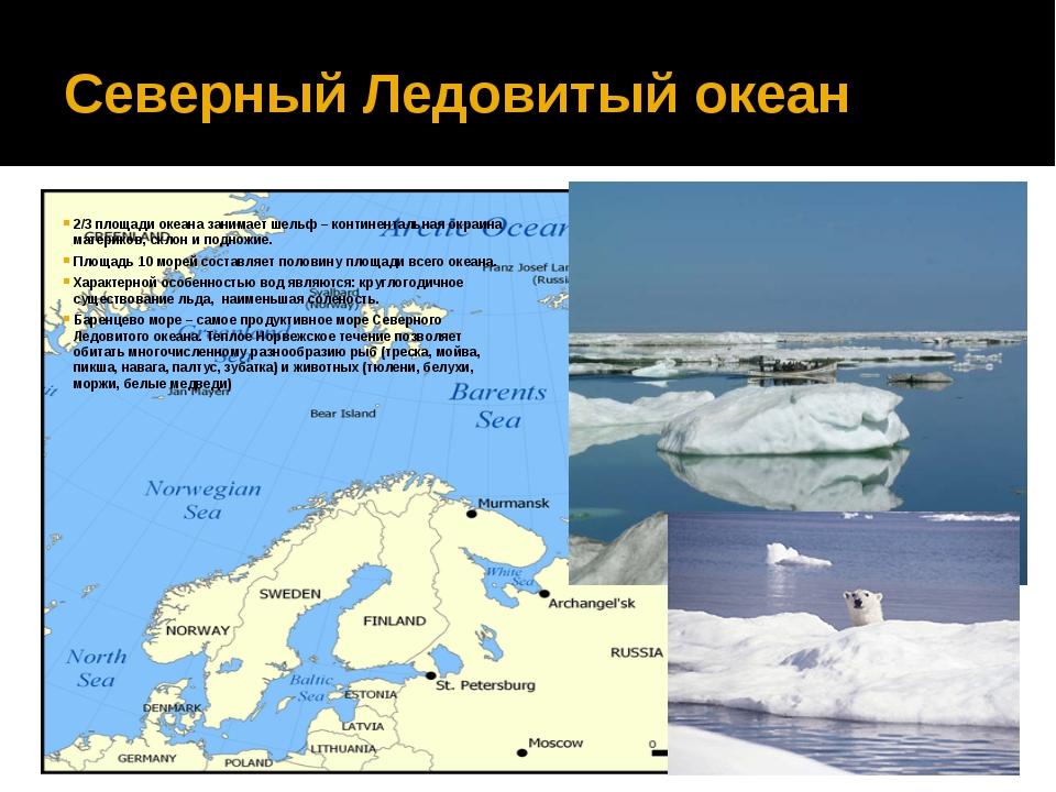 Северный Ледовитый океан 2/3 площади океана занимает шельф – континентальная...