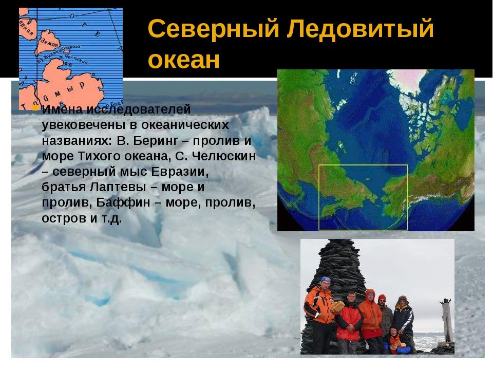 Северный Ледовитый океан Имена исследователей увековечены в океанических назв...