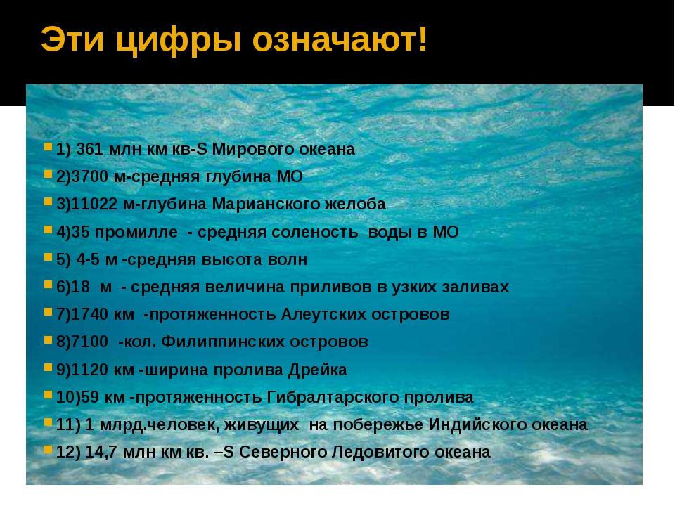 Эти цифры означают! 1) 361 млн км кв-S Мирового океана 2)3700 м-средняя глуби...