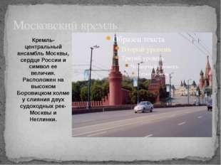 Московский кремль Кремль-центральный ансамбль Москвы, сердце России и символ