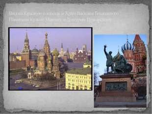 Вид на Красную площадь и Храм Василия Блаженного Памятник Кузьме Минину и Дм