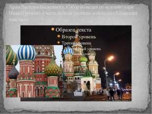 Храм Василия Блаженного. Собор возведен по велению царя Ивана Грозного в чест