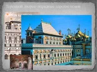 Теремной дворец- парадные царские покои