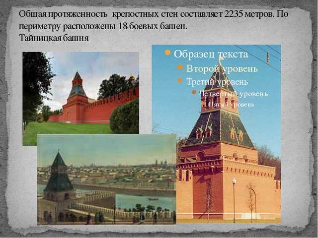 Общая протяженность крепостных стен составляет 2235 метров. По периметру расп...