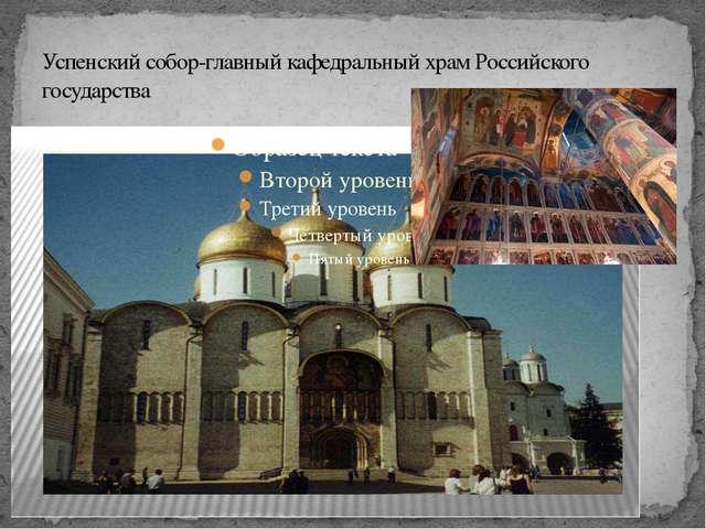Успенский собор-главный кафедральный храм Российского государства