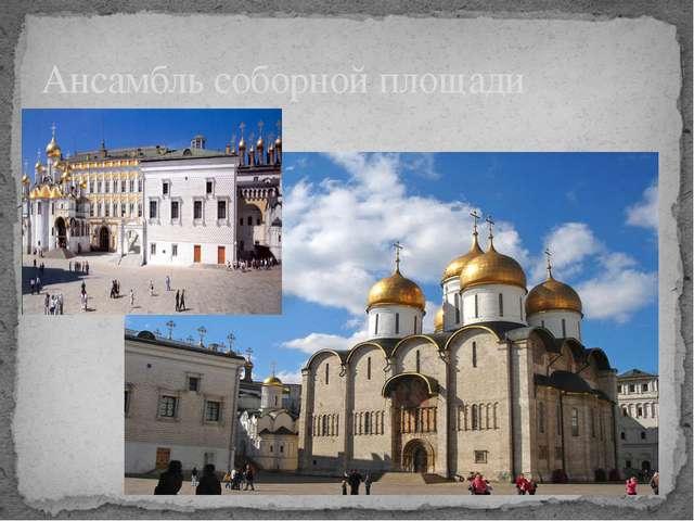 Ансамбль соборной площади