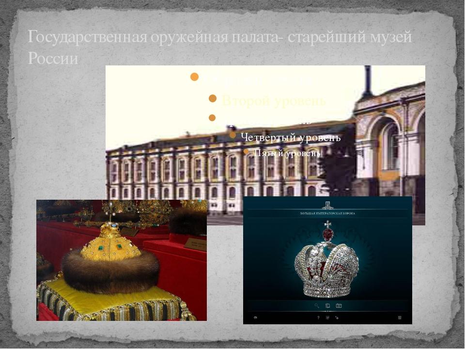 Государственная оружейная палата- старейший музей России