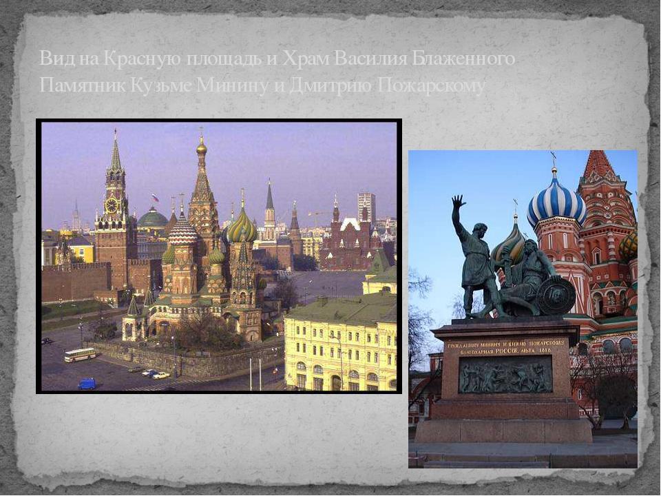 Вид на Красную площадь и Храм Василия Блаженного Памятник Кузьме Минину и Дм...