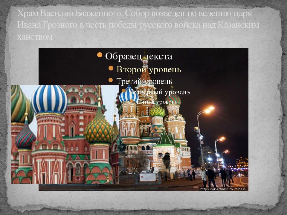 Храм Василия Блаженного. Собор возведен по велению царя Ивана Грозного в чест...