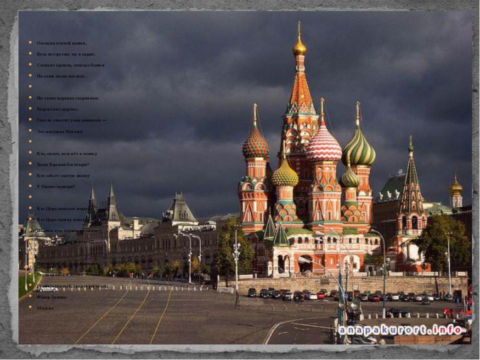 Опоясан лентой пашен, Весь пестреешь ты в садах: Сколько храмов, сколько баше...