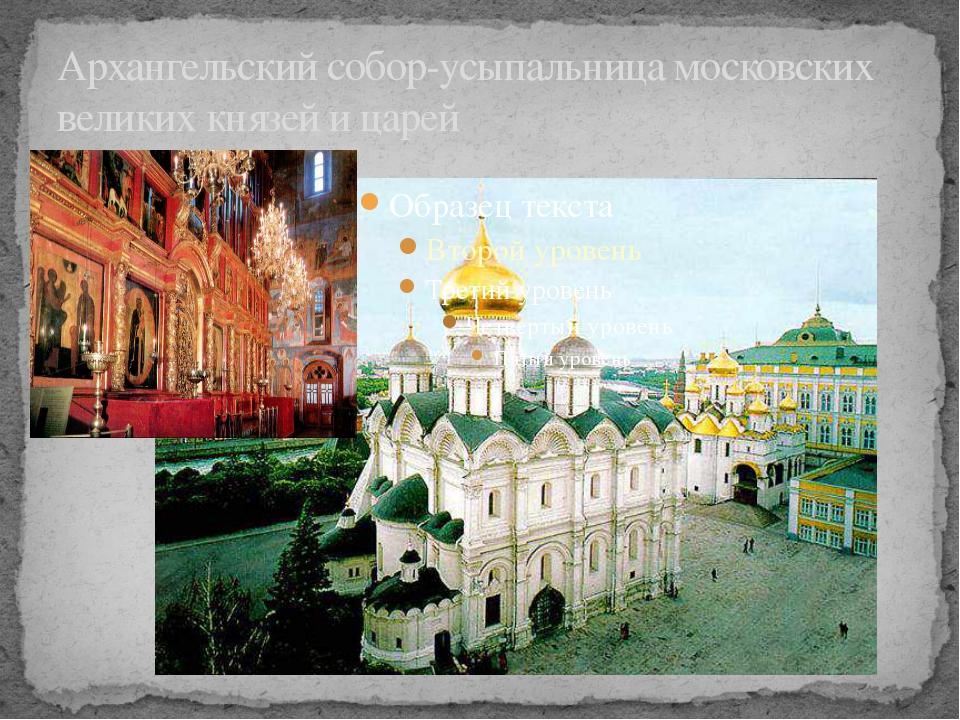 Архангельский собор-усыпальница московских великих князей и царей