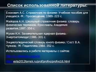 Список использованной литературы: Енохович А.С. Справочник по физике: Учебное