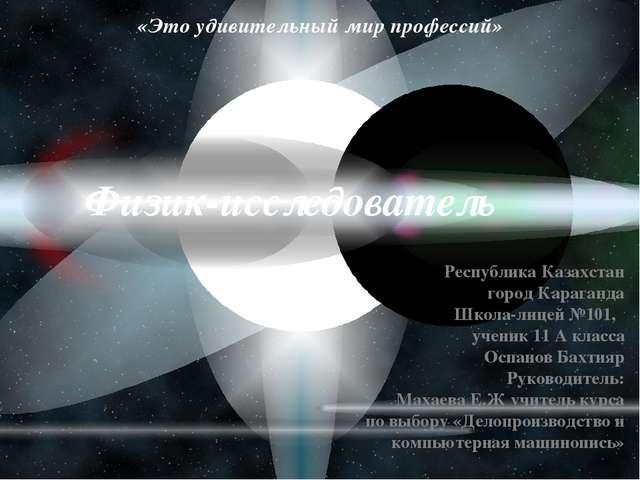 Республика Казахстан город Караганда Школа-лицей №101, ученик 11 А класса Осп...