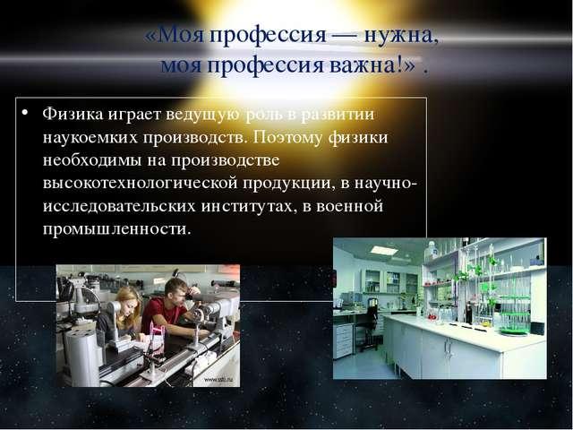 «Моя профессия — нужна, моя профессия важна!». Физика играет ведущую роль в...