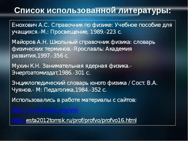 Список использованной литературы: Енохович А.С. Справочник по физике: Учебное...