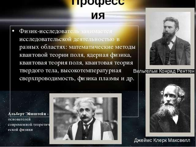 Профессия Физик-исследователь занимается исследовательской деятельностью в ра...