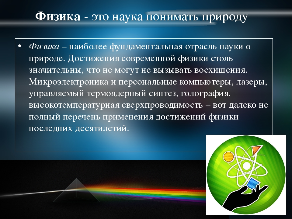 Физика- это наука понимать природу Физика – наиболее фундаментальная отрасль...