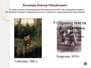 Васнецов Виктор Михайлович В своих ранних произведениях Васнецов выступает к