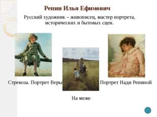 Архип Куинджи Украинский и русский художник, мастер пейзажной живописи. Эльбр