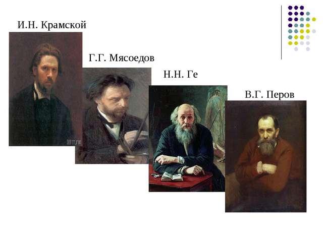 И.Н. Крамской Г.Г. Мясоедов Н.Н. Ге В.Г. Перов