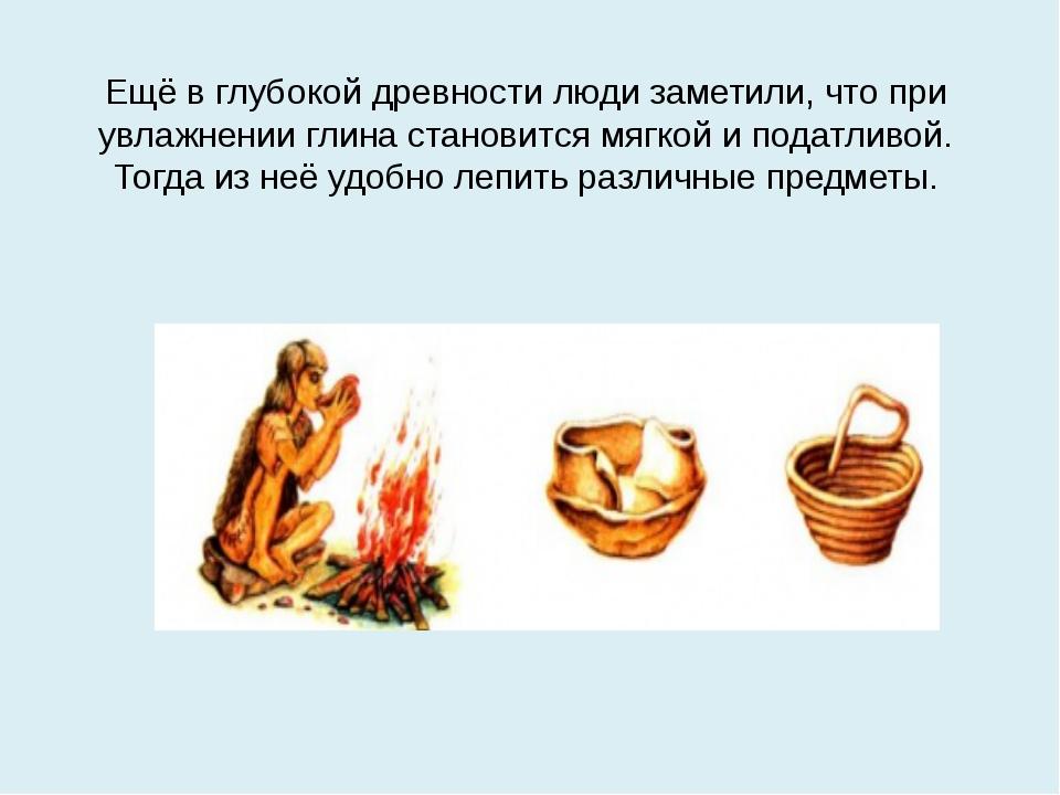 Ещё в глубокой древности люди заметили, что при увлажнении глина становится м...
