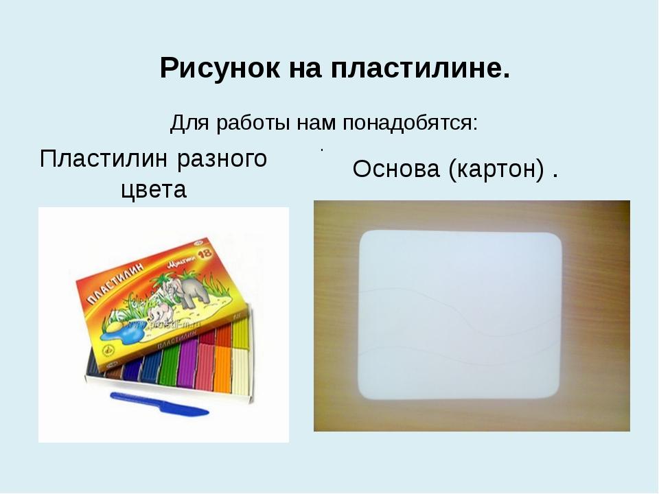 Рисунок на пластилине. Для работы нам понадобятся: . Основа (картон) . Пласти...