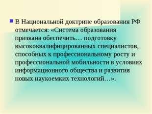В Национальной доктрине образования РФ отмечается: «Система образования призв