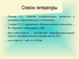 Список литературы Плигин А.А. Развитие познавательных процессов в различных о