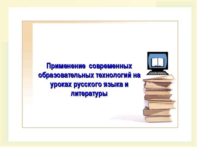 Применение современных образовательных технологий на уроках русского языка и...