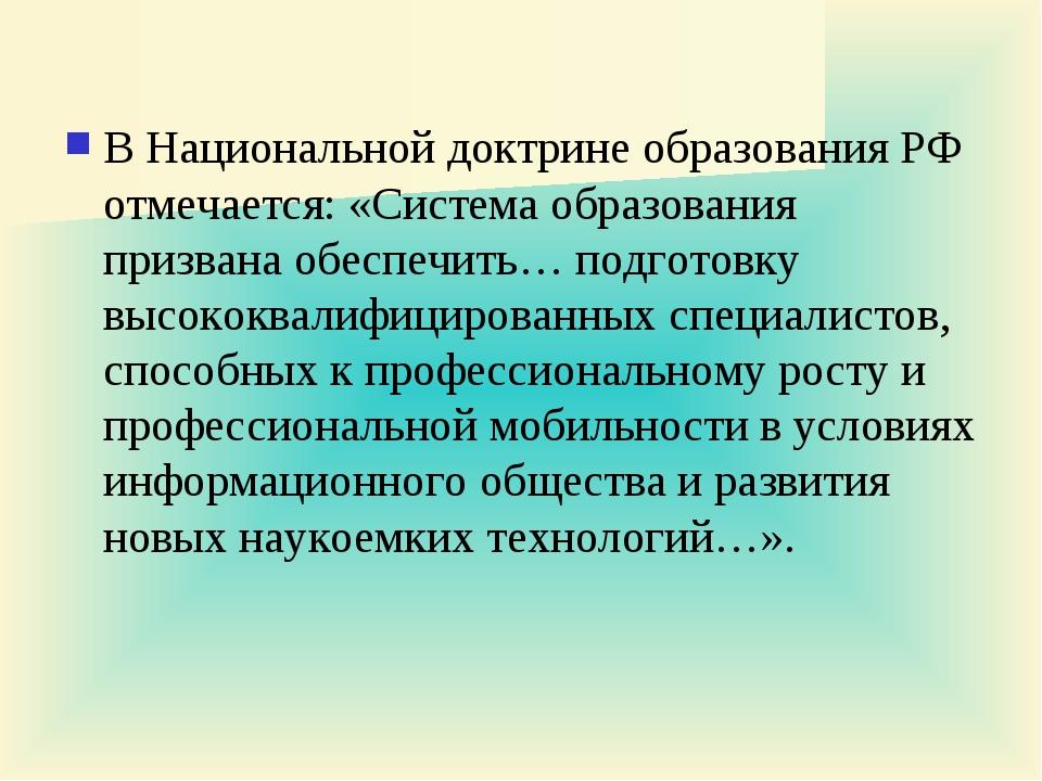 В Национальной доктрине образования РФ отмечается: «Система образования призв...