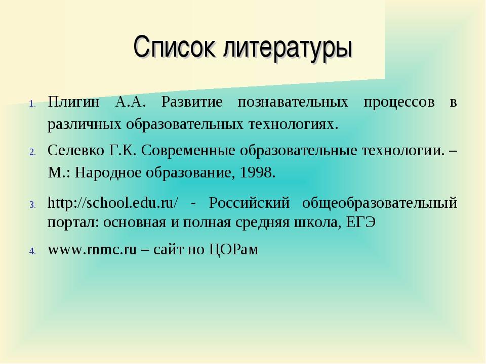 Список литературы Плигин А.А. Развитие познавательных процессов в различных о...